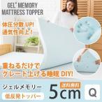 ショッピング日本初 マットレス 低反発 クイーン ジェルメモリーマットレス 5cm トッパー マットレスとシーツの間に敷くだけで体圧分散力UP