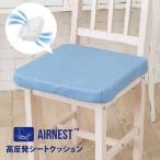 TOBEST 90 が空気で出来ている エアネスト シートクッション 高反発 3次元構造 腰楽 蒸れない快適な座り心地 通気性 洗える 専用カバー付き 5cm厚 サックスブルー