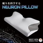 4つの寝姿勢をサポート ニューロンピロー 安眠 枕 横向き 仰向け うつ伏せ マルチに対応 低反発 首こり 頭痛 肩こり 負担軽減 洗える専用カバー付き