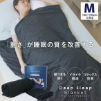 ウエイトブランケット ブランケット Mサイズ 毛布 加重 重い毛布 小さめ 安眠 リラックス 4.5kg 専用カバー付き