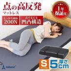 高反発 マットレス シングル 固め 腰痛 220N 厚さ5cm 収納ベルト付き 点の高反発