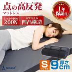 高反発 マットレス シングル ベッド 腰痛 かため 220N 9cm 収納ベルト付き 点の高反発