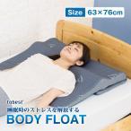 TOBEST ボディフロートピロー 低反発 枕 安眠 人気 頭 首 肩 背中 腕 を支える まくら シングル 約63 76cm