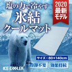 冷感敷パッド 敷きパッド 塩ジェル ひんやりマット 体感温度-8℃ 接触冷感  2019年最新モデル 90×140cm 塩でスピード冷却 アイスクーラー