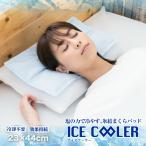 TOBEST クールマット 塩でスピード冷却 体感温度-8℃ 敷きパッド 接触冷感 涼感 丸洗い 完全防水  枕パッド単品 24 40cm