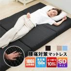 高反発 マットレス セミダブル 10cm 折りたたみ 腰痛 肩こり 190N 快眠 送料無料
