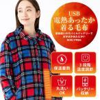 電熱 毛布 電気毛布 着る毛布 USB 毛布 メンズ レディース 大人  速暖 あったか 肩掛け 洗える 冬