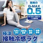 ラグ 夏用 ラグマット洗える 接触冷感 1.5畳 おしゃれ QMAX0.5 130×180cm 正方形 ひんやり 夏 抗菌 涼感 クール 吸水速乾 極涼