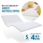 マットレス シングル エアネスト ベーシックタイプ カバー付き 高反発 4cm 3次元構造 腰をしっかり支える 通気性抜群 洗えるマットレス