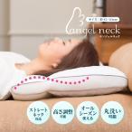 まくら ストレートネック対応 洗える 快眠枕 抗菌・防臭 エンジェルネックピロー