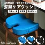 2個セット クッション 低反発 座布団 腰痛対策 椅子 オフィス 車 通気性 姿勢矯正 洗えるカバー付き
