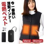 電熱ベスト ヒーターベスト 電熱 ベスト インナー 防寒 ジャケット USB 男女兼用 秋冬用 発熱 アウトドア