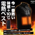 電熱ベスト 電熱ジャケット インナー ヒーターベスト 加熱ベスト 電熱ウェア 3段階 温度調整 メンズ レディース  S M L LL