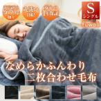 二枚合わせ毛布 シングル 暖かい ブランケット 掛け毛布 軽い 140×200cm フランネル 静電気防止 おしゃれ