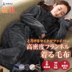 着る毛布 ルームウェア かいまき ガウン ふんわり あったか マイクロファイバー 静電気防止加工 洗える 着丈125cm