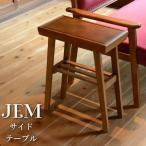 サイドテーブル テーブル 木製 ロー おしゃれ 棚 和風 モダン スリム ソファ 低い 小さめ シンプル ベッドサイドテーブル ベッド 棚付き