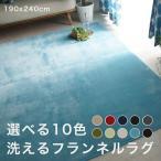 ラグ カーペット 3畳 おしゃれ 洗える 6畳 北欧 安い 夏 絨毯 滑り止め 年中 ラグマット 洗濯 防音 長方形 190×240