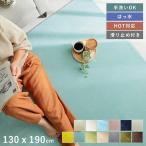 ラグ カーペット 厚手 3畳 おしゃれ 洗える 6畳 北欧 安い 夏 絨毯 滑り止め 年中 ラグマット 洗濯 防音 2畳 130×190