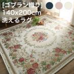 ラグ カーペット 3畳 おしゃれ 洗える 6畳 北欧 安い 夏 絨毯 滑り止め 年中 ラグマット 洗濯 防音 長方形 140×200