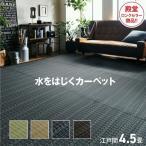 ラグ カーペット 4.5畳 撥水 洗える 防ダニ おしゃれ 日本製 い草 風 6畳 ペット 正方形 絨毯 ラグマット 260×260