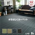 ラグ カーペット 8畳 撥水 洗える 防ダニ おしゃれ 日本製 い草 風 10畳 ペット 大きい 絨毯 ラグマット 350×350