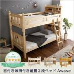 2段ベッド ロータイプ ハイタイプ 子供 おしゃれ 木製 安い コンパクトサイズ 分割 2段ベット 二段ベッド 子供部屋 コンパクト シングルベッド ベッド