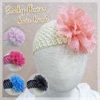 ショッピングカチューシャ ベビー用お花のヘアバンド フラワーカチューシャ