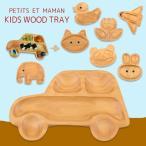 木製 食器 ベビー キッズ ランチプレート プチママン 木のお皿 トレイ 仕切りプレート ウッド 割れない 天然素材 子供 子ども 男の子 女の子 ギフト プレゼント