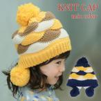 ミックスカラーニット帽 47-54cm(キッズ)ポンポン ニットキャップ 子供用帽子 子ども 女の子 男の子 幼児 小学生 ボンボン ボア