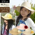 キッズ 子供用 ゴム付きつば広コサージュ帽子(50〜54cmサイズ調整付き)  女の子 麦わら帽子 ペーパーハット ストローハット 日よけ 紫外線対策 UVカット