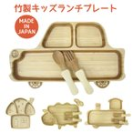 ランチプレート 仕切り 出産祝い 食器セット 日本製 agney 竹木製ランチプレート&カトラリーセット ギフトボックス付き ベビー 赤ちゃん