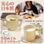 ベビー 食器 日本製 agney木製マグカップ ギフトボックス付き キッズ 赤ちゃん 子供用 両手マグマグ ウッド コップ 食器  国産 出産祝い