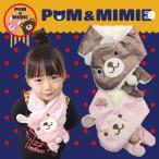 ショッピングうさぎ ベビー キッズ マフラー 子ども用ネックウォーマー POM&MIMIE くま うさぎ ボア 男の子 女の子