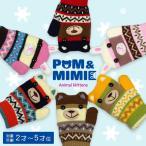 手袋 キッズ 子ども用 ひも付きミトン型グローブ 6色 POM&MIMIE くま うさぎ 男の子 女の子