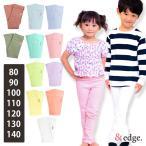 ショッピングズボン キッズ ズボン パンツ スキニー +edge パステル9色 ベビー 男の子 女の子 子供服 ストレッチ レギンス レギパン