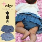 ブルマ ベビー デニム 女の子 スカート +edge 赤ちゃん 二段 フリル 綿100% スカート付き おむつカバー パンツ オーバーパンツ