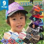 メッシュキャップ キッズジュニア サイズ調整付 野球帽 子ども 子供 ベースボールキャップ