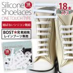 結ばないシリコン靴紐 18本入り BOST★R 靴紐シューズ風キッズレインブーツ専用商品 靴ひも