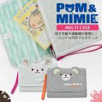 マルチケース じゃばら ハンドル付き POM&MIMIE 母子手帳ケース 通帳ケース 懐妊祝い