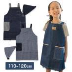 キッズ デニム エプロン 三角巾 セット 110cm 120cm 女の子 男の子 子供 子供用 子ども エプロン 三角巾 バンダナ 料理 掃除 給食 お料理教室