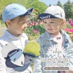 ベビー キッズ キャップ 48-50cm 日除け 2way スウェット 帽子 赤ちゃん 子供 サイズ調整付