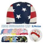 キッズ スイミングキャップ 水泳帽 46cm 48cm 50cm 52cm 54cm 56cm スイムキャップ 子供 子ども 女の子 男の子 帽子 ジュニア 水着 スイミングスクール プール