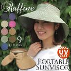遮陽帽 - サンバイザー レディース つば広折りたたみ式 バックリボン付 UV対策 uvカット 紫外線対策 日よけ 女性用