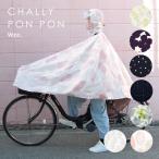 前カゴ付自転車用レインポンチョ kiu チャリーポンポン レインコート レディース メンズ サイクリング バイク 雨具 合羽 カッパ 収納袋 カゴカバー コンパクト
