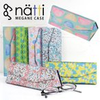 ショッピングメガネケース メガネケース Natti 折りたたみ 軽量 軽い 折り畳み コンパクト スリム 眼鏡ケース マグネット 三角柱