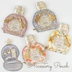 アクセサリーポーチ ジュエリーケース  Le parfum ルパルファン 携帯用 ポーチ 香水瓶 ギフト プレゼント