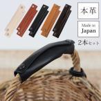 バッグ用 本革 レザー ハンドルカバー 日本製 2本セット 持ち手カバー おしゃれ カゴバッグ かごバッグ サイザルバッグ トートバッグ ショルダーバッグ
