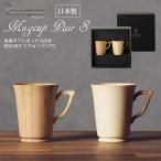 ショッピングマグカップ 竹製ペアーマグカップ(日本製)ギフトボックス付き RIVERETギフトボックス入り