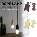 ロープランプ 吊り下げ電球 ROPE LAMP LED LIGHT ブラウン・ベージュ キャンプ 子供部屋 クローゼット 紐付き 非常用ライト