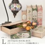 アンティーク 洋書 小物入れ ボックス L ラージサイズ シークレットボックス 収納ケース 宝箱 本型収納ボックス